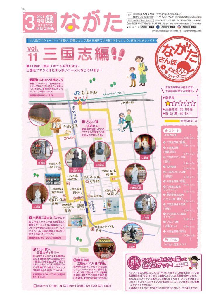 ながたさんぽ vol.11